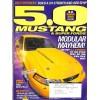 Cover Print of 5.0 Mustang, November 2001