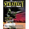 Cover Print of Computer Games Strategy Plus, September 1993