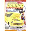 Cover Print of Custom Rodder, January 1996