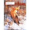 Cover Print of Fur-Fish-Game, December 1998