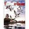 Cover Print of Fur-Fish-Game, October 1998