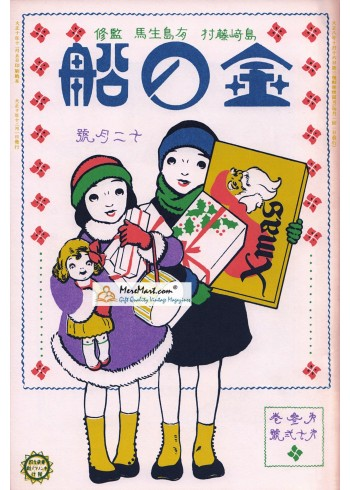 Golden Boat, December, 1916. Poster Print. Okamoto Kiichi.