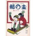 Golden Boat, . Poster Print. Okamoto Kiichi.