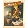 Household, September 1943