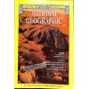 Cover Print of National Geographic, January 1977