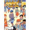 Cover Print of New Yorker, September 13 1993