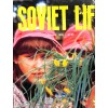 Cover Print of Soviet Life, August 1985