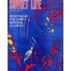 Soviet Life, May 1979